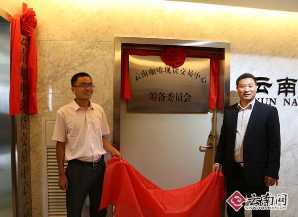云南咖啡现货交易中心筹备委员会揭牌