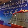 国际能源交易中心