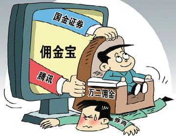 """佣金宝推出半年:国金详解""""互联网+证券""""思路"""