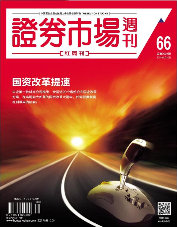证券市场红周刊2014年第33期