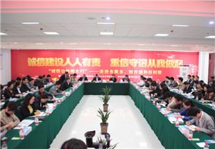 2014年河南上市公司诚信公约阳光行走进佰利联
