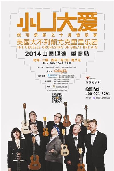 大不列颠尤克里里乐团将首次来渝演出