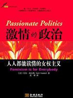 激情的政治