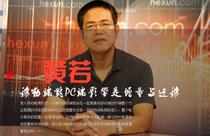 黄若:移动端电商对PC端的影响是增量与迁移