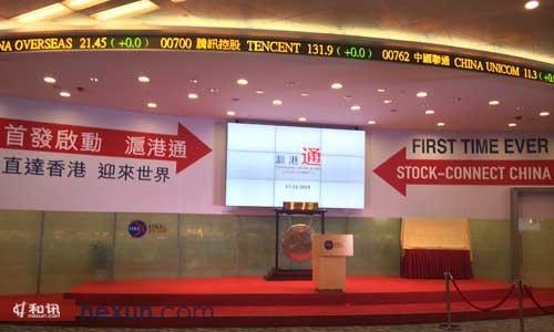 沪港通流程宣布。(和讯华南新闻中心发自香港)