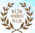 2014年和讯财经风云榜
