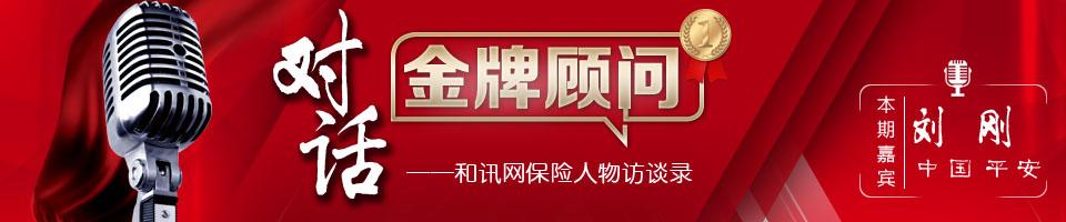 对话金牌顾问――中国保险服务网首席专家 刘刚