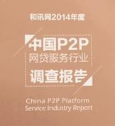 中国P2P网贷服务行业评价报告