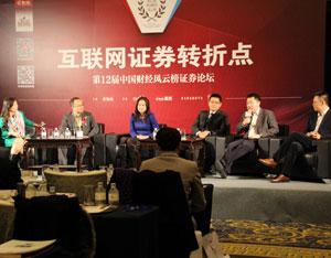 圆桌讨论二实录《重构:券商投行业务再出发》