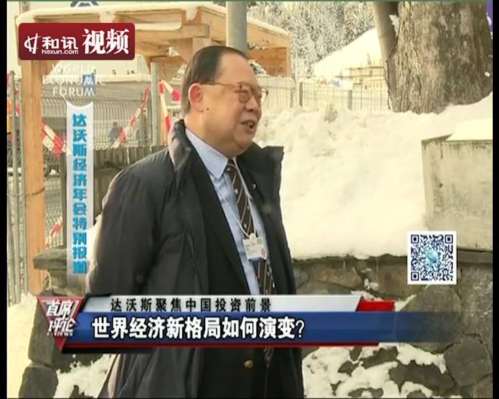 达沃斯经济年会报道:达沃斯聚焦中国投资前景