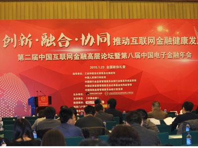 第二届中国互联网金融高层论坛现场