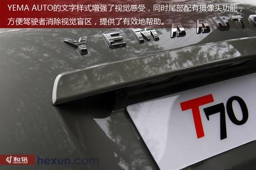 自主新生力军 和讯汽车试驾川汽野马T70 1.8T