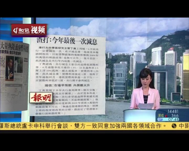 渣打预计中国央行降息为年内最后一次