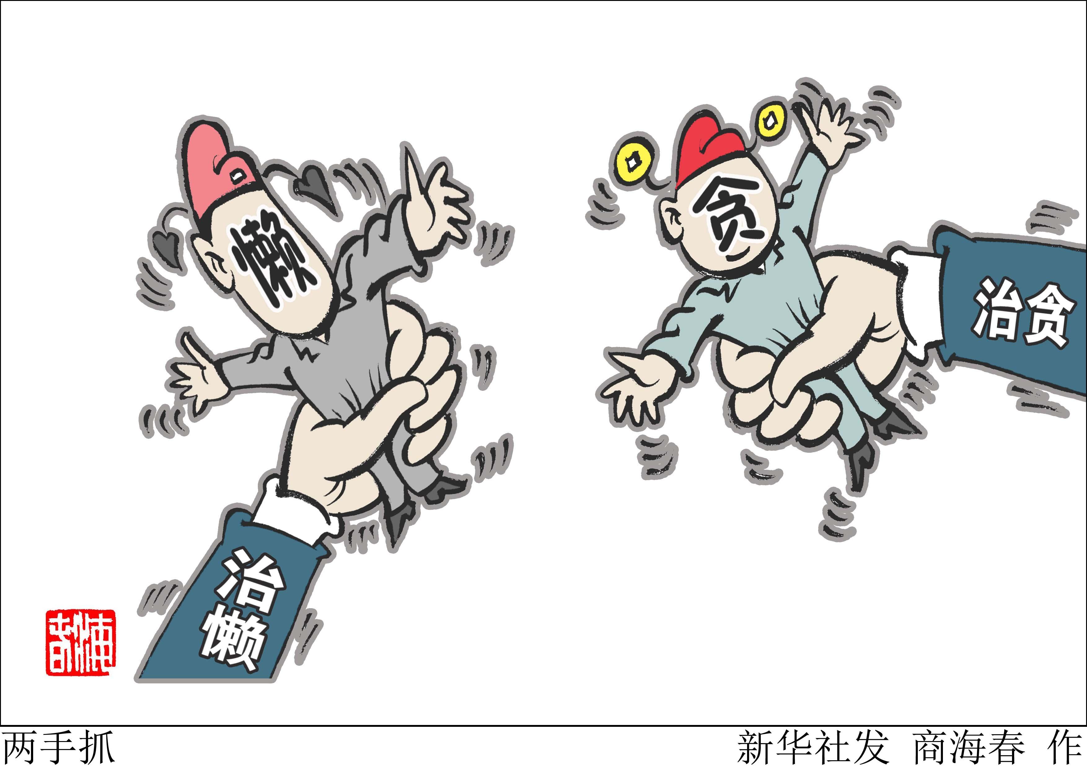 (锐绯色)汇聚为经济发展反腐正量--河南漫画百名目与影七代火漫画图片