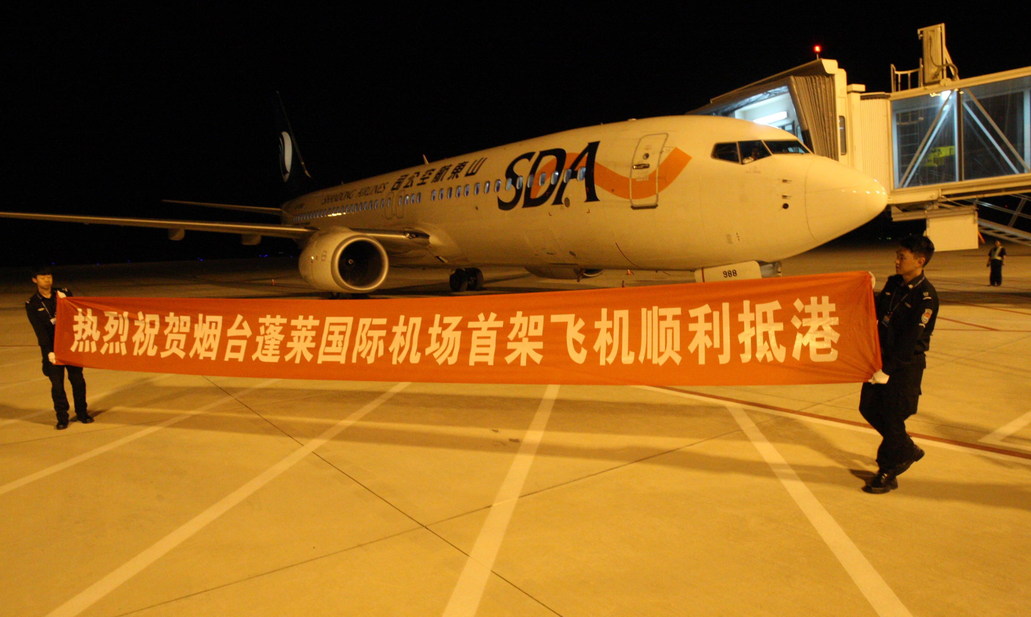 (锐视角)(1)山东烟台蓬莱国际机场正式启用