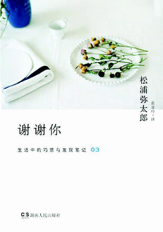 《谢谢你》,(日)松浦弥太郎著,湖南人民出版社2015年4月出版。   推荐理由:这是一本在工作和生活中,与人相处的备忘录。松浦弥太郎在书中分享了许多自身经验,说明他是如何从生活中发现守护人际关系的珍贵智慧。希望我们都能过着人生中充满谢谢的生活。   不求回报谢谢表示珍重地收下了对方赠送的种子,并细心种下,催芽,让它开花,并再一次道谢,要做到这般才算得体。我这么做是因为我想这么做。   夫妇也好,亲子也罢,恋人也一样。此外,对公司的上司、后辈和朋友也适用。不管是亲近、体贴或协助,全是向对方展