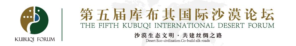 第五届库布其国际沙漠论坛