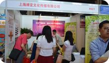 2015年第15届-上海禅定文化传播有限公司