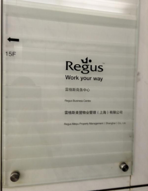上海市南京西路1266号2幢15层1560室,显示为雷格斯美誉物业管理(上海)有限公司的物业公司