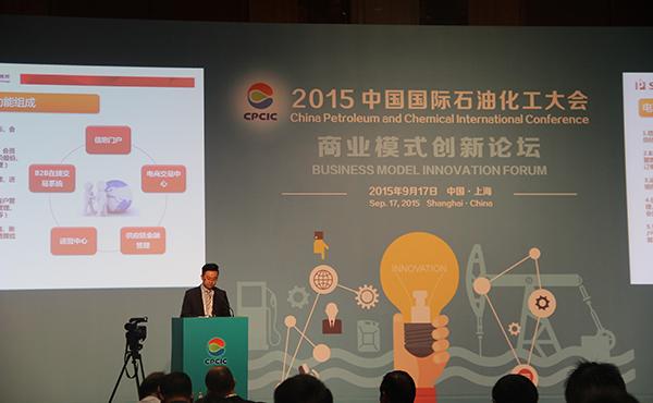 2015年国际石油化工大会