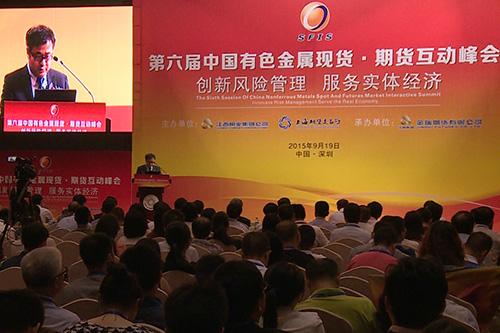 第六届中国有色金属现货·期货互动峰会