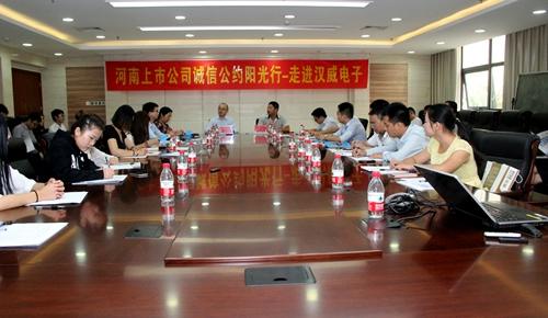 2015年河南上市公司诚信公约阳光行走进河南汉威