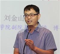 暨南大学经济学院副院长 刘金山