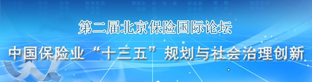 第二届北京保险国际论坛