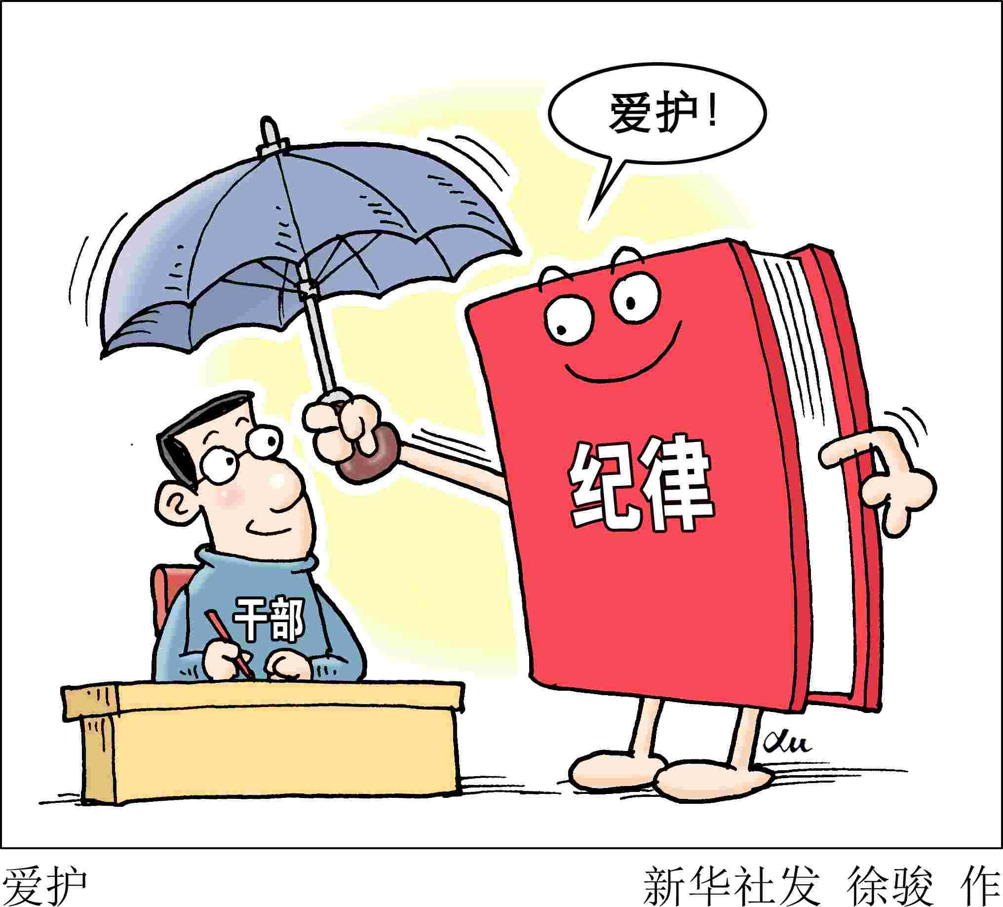 (锐漫画)从形态表达看四种三个--中纪委v漫画节漫画类a图片