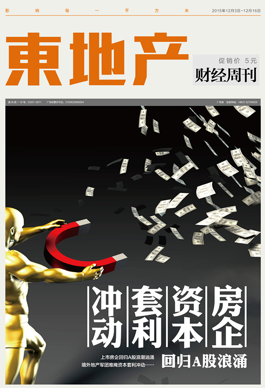 东地产财经周刊2015年第19期