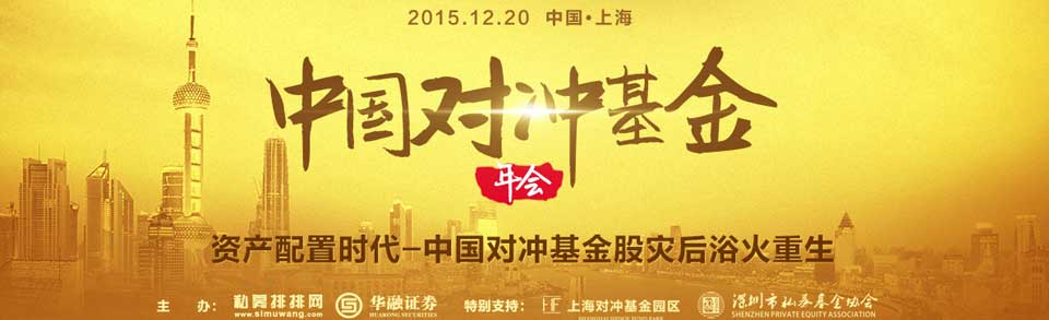 2015年第四届中国对冲基金年会