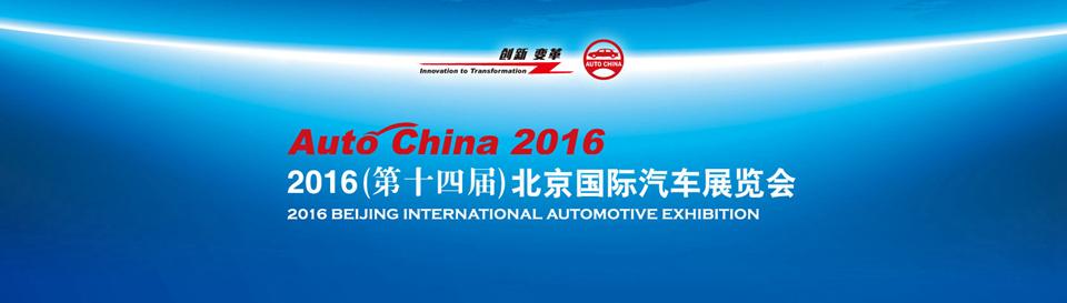 第十四届北京国际汽车展览会