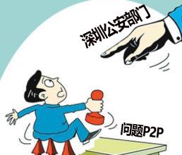 P2P跑路很难了?深圳公安部门正摸底