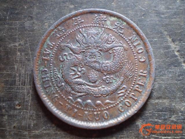 2016年最新大清铜币价格及图片