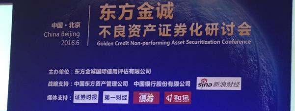 東方金誠不良資產證券化論壇