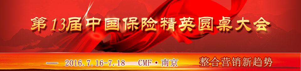 第13届中国保险精英圆桌大会