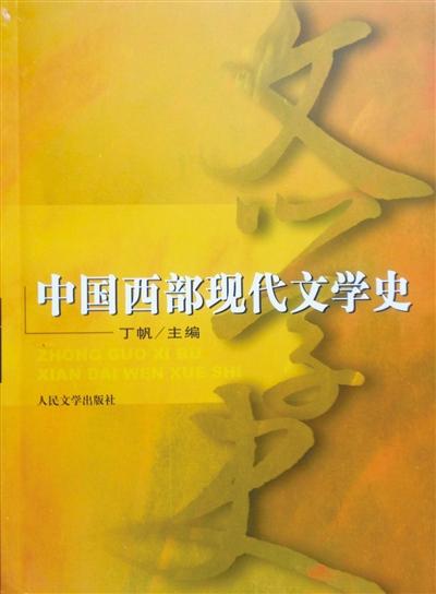 《中国西部现代文学史》。