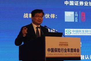 中国保险学会会长姚庆海发表演讲