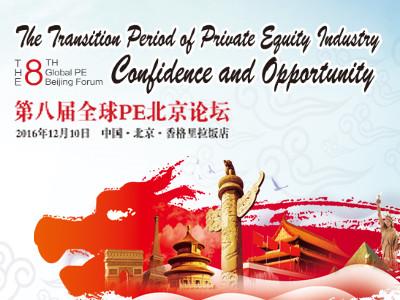 第八届全球PE北京论坛
