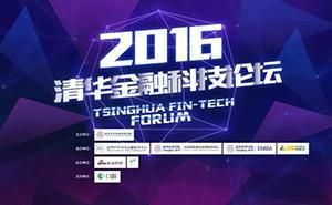 清华金融科技论坛