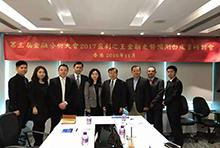 11月27日中国香港第三届金融分析大会