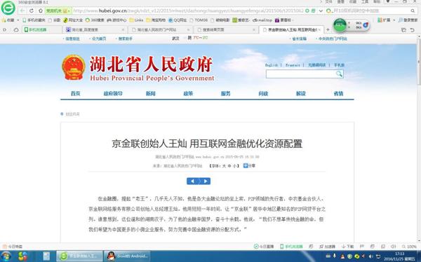 京金联在湖北省人民政府官网上的宣传文章